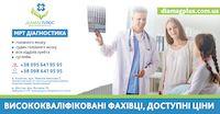 МРТ Діагностика