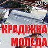 БЕЗПЕЧНЕ МІСТО:  викрили викрадача мопеда (відео)
