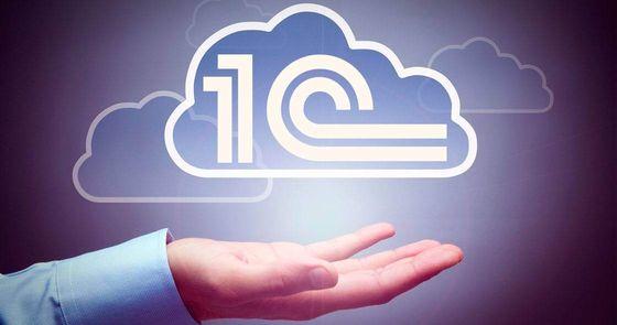 Современные облачные технологии: преимущества работы с 1С