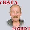 Розшукується зниклий чоловік з Глухівського р-ну