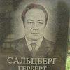 Пам'яті товариша (1933-2009)