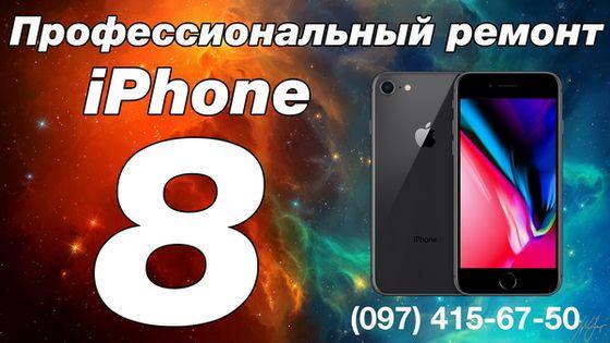 Ремонт iPhone 8 на Троещине в Apple Service от профессионалов
