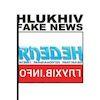 Hlukhiv fake news: розвінчуємо фейки. НЕ ДАМО ОББРІХАТИ ГЛУХІВЧАН!