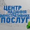 Депутати від опозиції не голосують за новий ЦНАП у Глухові