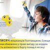 Україна відновила авіасполучення, проте 3,5 тисячі сумчан не зможуть виїхати за кордон