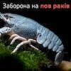 На водоймах Сумщини незабаром закінчується заборона на лов раків