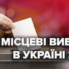 Стали відомі результати виборів до Сумської обласної ради