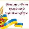 Працівники  територіального центру Глухова отримали привітання