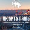 «Вікі любить пам'ятки» запрошує жителів Глухівщини до участі у фотоконкурсі для вікіпедії